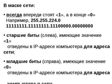 В маске сети: всегда впереди стоят «1», а в конце «0» Например, 255.255.224.0...