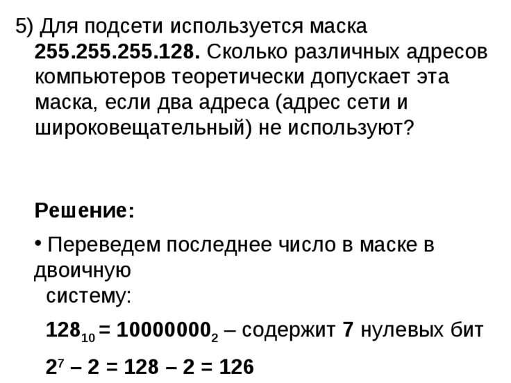 5) Для подсети используется маска 255.255.255.128. Сколько различных адресов ...