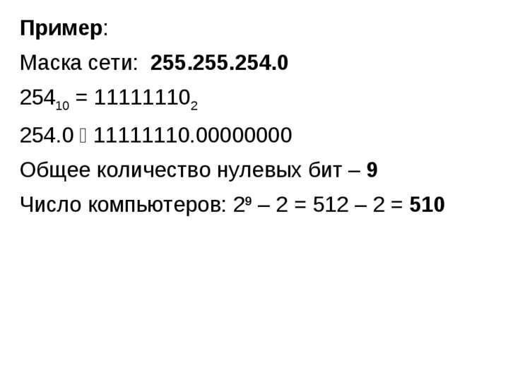 Пример: Маска сети: 255.255.254.0 25410 = 111111102 254.0 11111110.00000000 О...