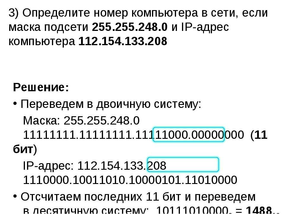 3) Определите номер компьютера в сети, если маска подсети 255.255.248.0 и IP-...