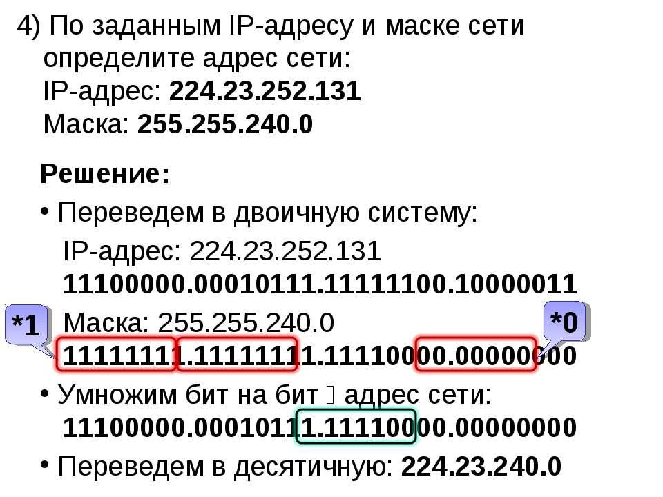 4) По заданным IP-адресу и маске сети определите адрес сети: IP-адрес: 224.23...