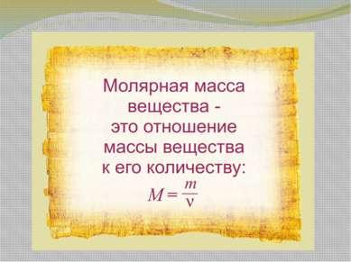 Молярная масса может быть выражена через число молекул (или атомов) в одном м...