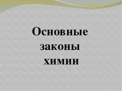 Закон сохранения массы. Был открыт М. В. Ломоносовым и сформулирован А. Лавуа...