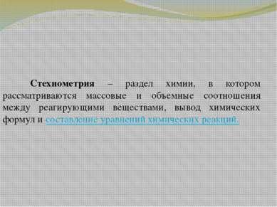 Закон постоянства состава вещества. Сформулирован Ж.-Л. Прустом в 1799 г.: Вс...