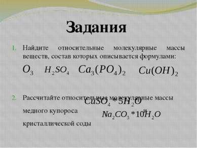 Сколько молекул содержится в 32 г сернистого газа ? Какова масса молекул амми...