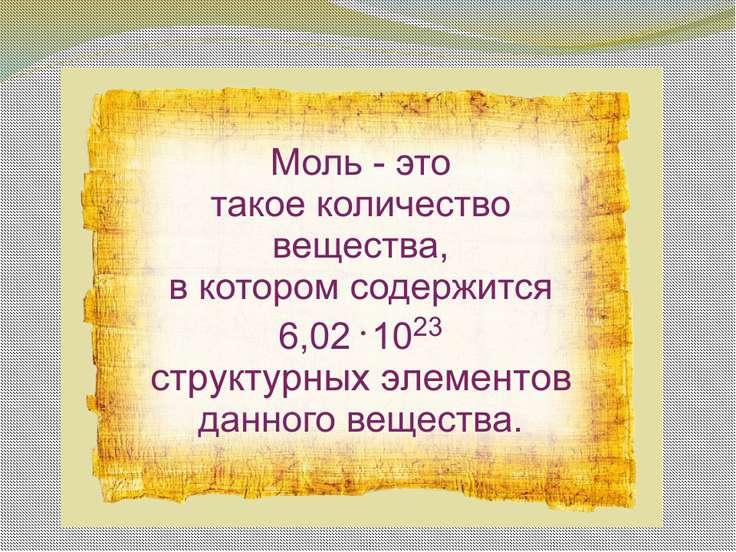 Массу одного моля называют молярной массой и обозначают буквой М: г/моль.