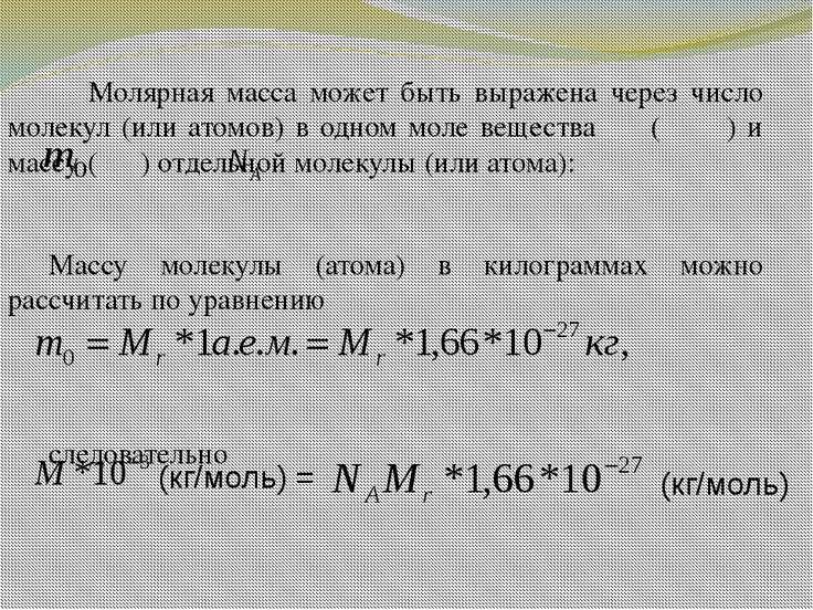 Из этого выражения можно определить число молекул или атомов, содержащихся в ...