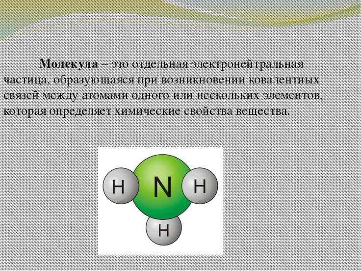 Химический элемент – это совокупность атомов с одинаковым зарядом ядра. Вещес...