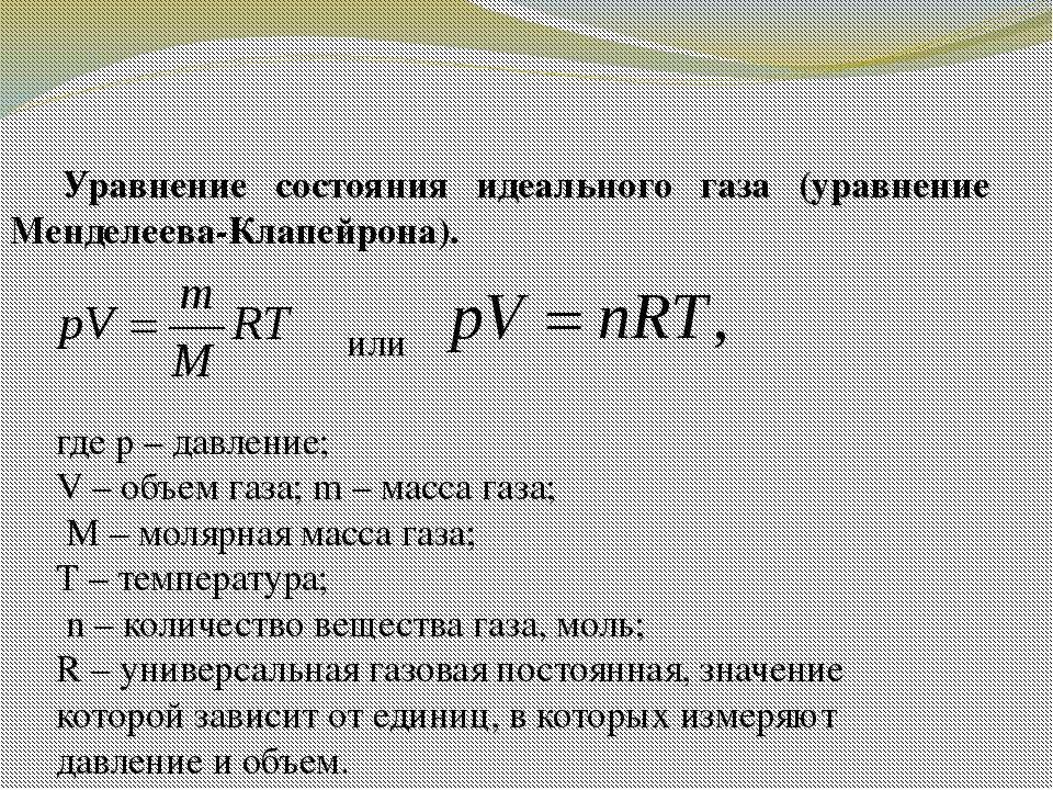 Основные законы химии