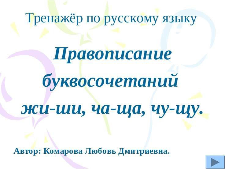 Тренажёр по русскому языку Правописание буквосочетаний жи-ши, ча-ща, чу-щу. А...