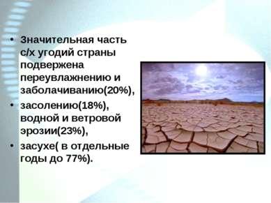 Значительная часть с/х угодий страны подвержена переувлажнению и заболачивани...