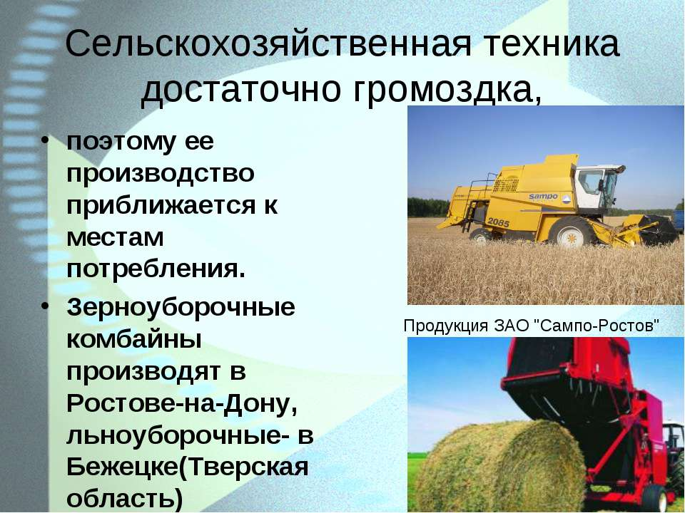 Сельскохозяйственная техника достаточно громоздка, поэтому ее производство пр...