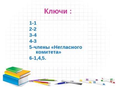 Ключи : 1-1 2-2 3-4 4-3 5-члены «Негласного комитета» 6-1,4,5.