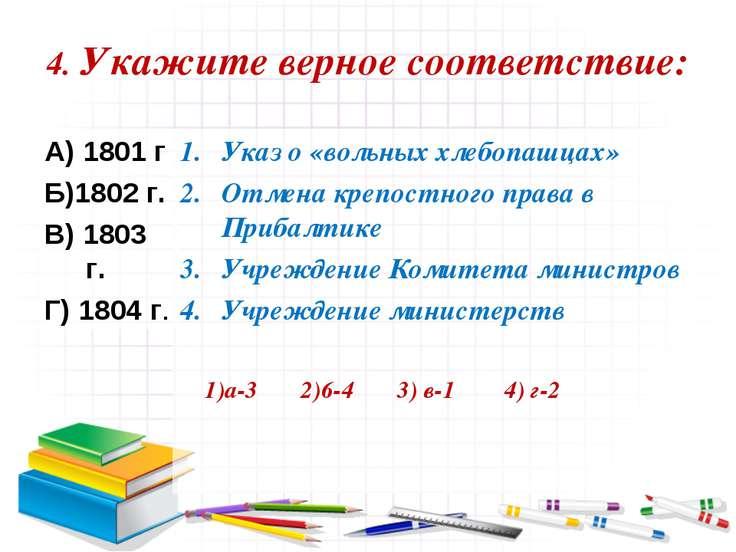 4. Укажите верное соответствие: А) 1801 г Б)1802 г. В) 1803 г. Г) 1804 г. Ука...