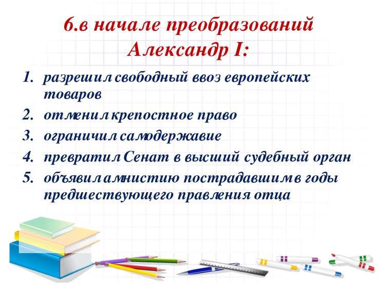 6.в начале преобразований Александр I: разрешил свободный ввоз европейских то...