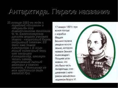 Антарктида. Первое название 15 января 1821-го года с кораблей «Восток» и «Мир...