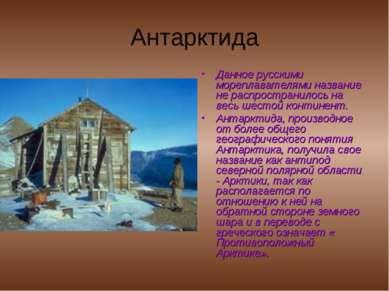 Антарктида Данное русскими мореплавателями название не распространилось на ве...