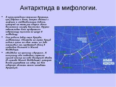 Антарктида в мифологии. А происхождение термина Арктика, как Европа и Азия, т...