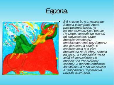 Европа. В 5-м веке до н.э. название Европа с острова Крит распространилось на...