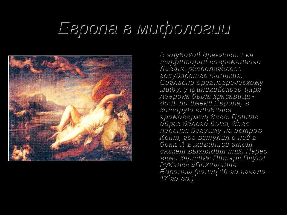 Европа в мифологии В глубокой древности на территории современного Ливана рас...