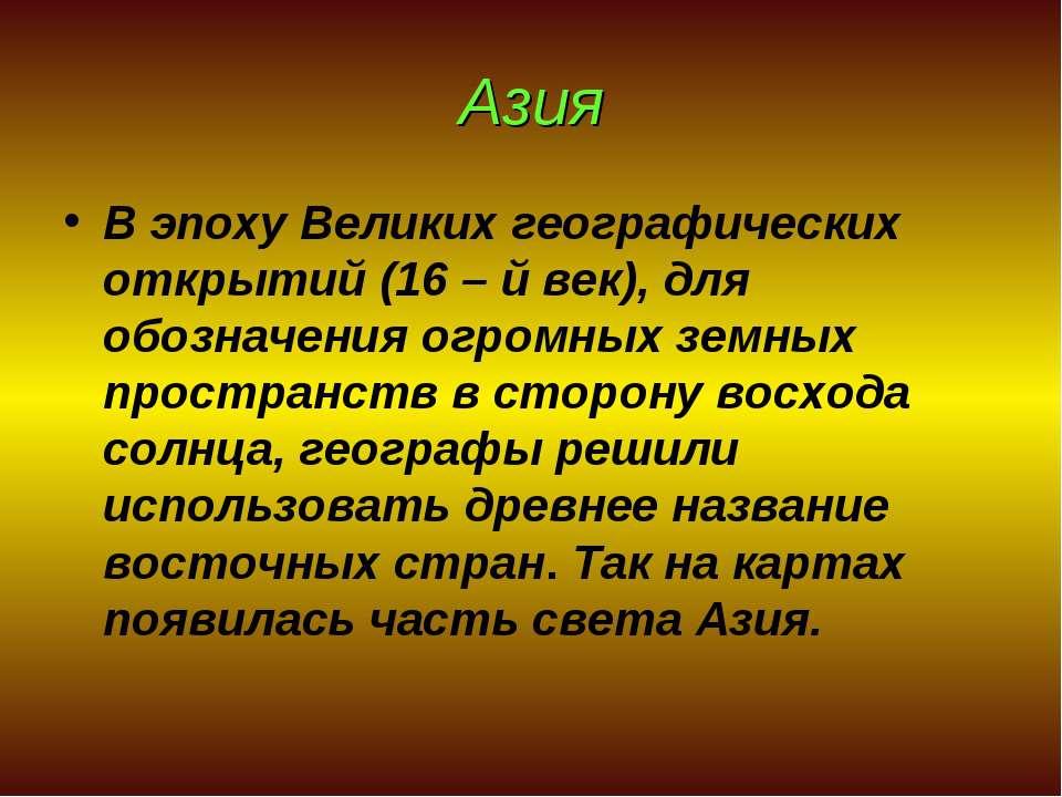 Азия В эпоху Великих географических открытий (16 – й век), для обозначения ог...