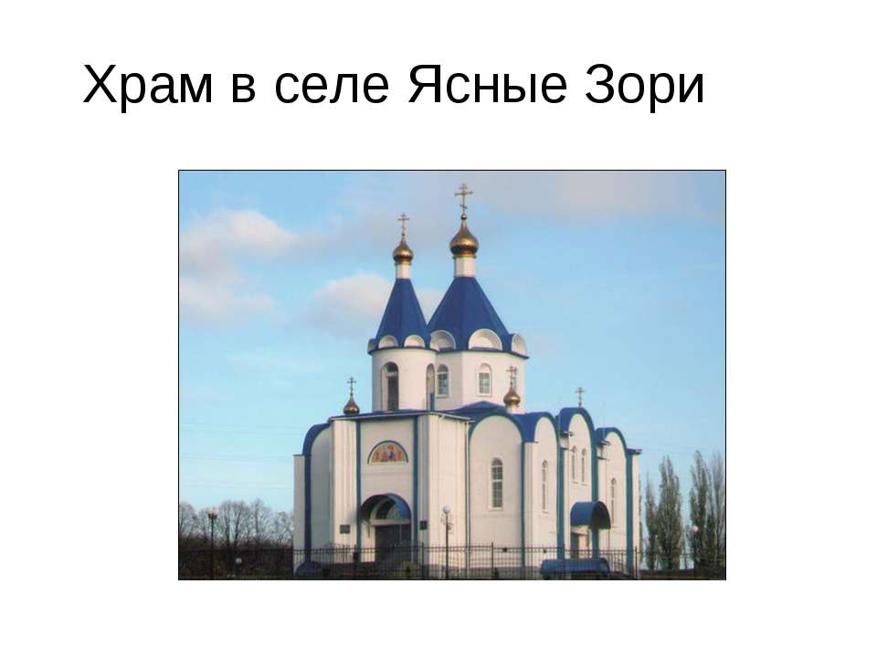 Храм в селе Ясные Зори