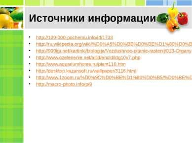Источники информации http://100-000-pochemu.info/id/1733 http://ru.wikipedia....