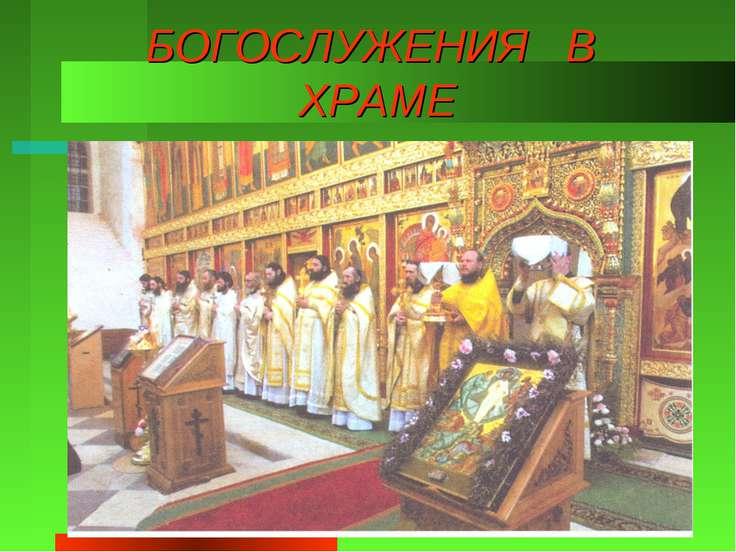 БОГОСЛУЖЕНИЯ В ХРАМЕ