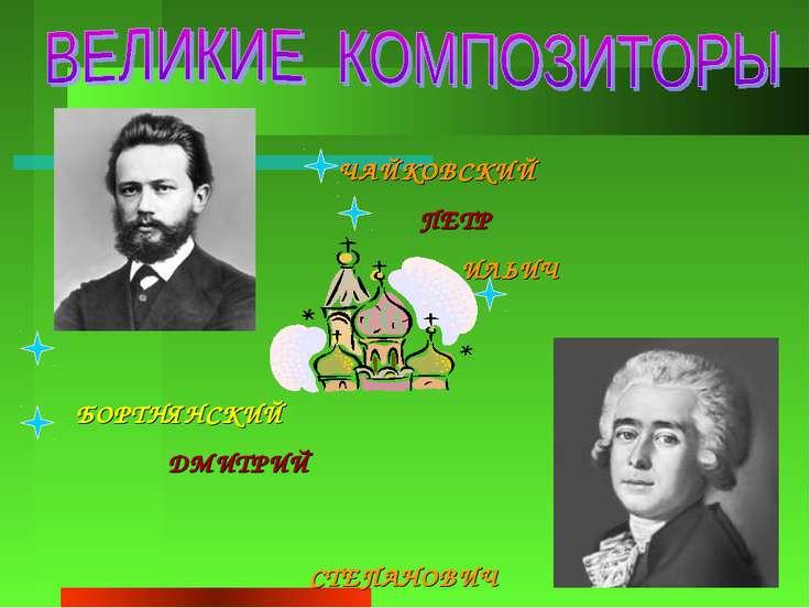 ЧАЙКОВСКИЙ ПЕТР ИЛЬИЧ БОРТНЯНСКИЙ ДМИТРИЙ СТЕПАНОВИЧ