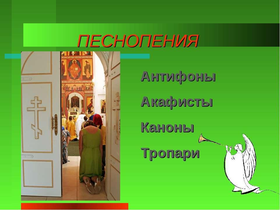 ПЕСНОПЕНИЯ Антифоны Акафисты Каноны Тропари
