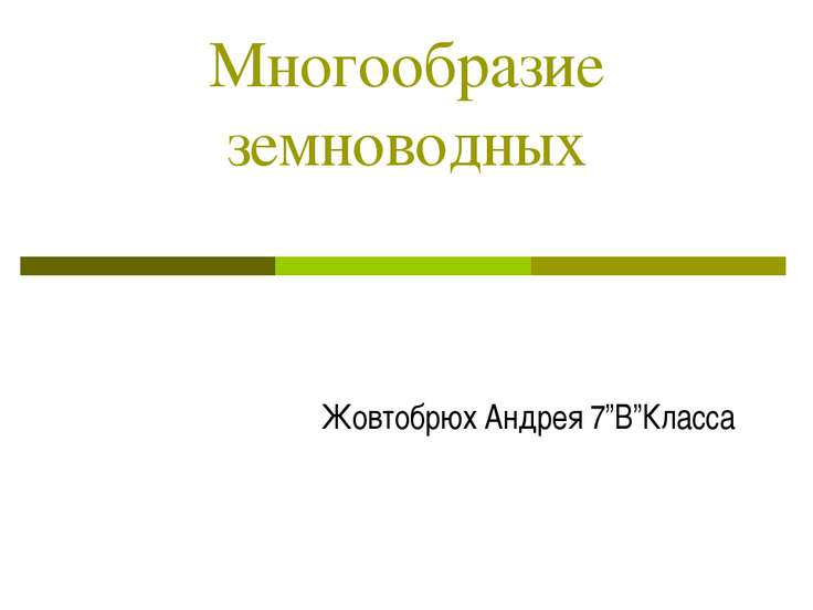 """Многообразие земноводных Жовтобрюх Андрея 7""""В""""Класса"""