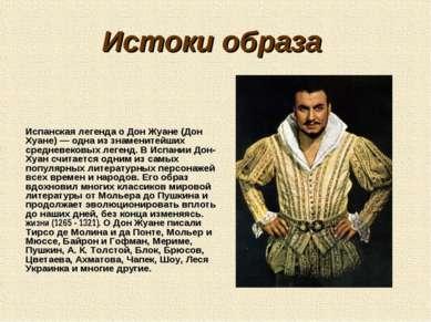 Истоки образа Испанская легенда о ДонЖуане (Дон Хуане) — одна из знаменитейш...