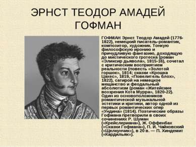 ЭРНСТ ТЕОДОР АМАДЕЙ ГОФМАН ГОФМАН Эрнст Теодор Амадей (1776-1822), немецкий п...