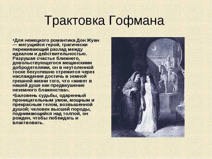 Трактовка Гофмана Для немецкого романтика Дон Жуан — мятущийся герой, трагиче...