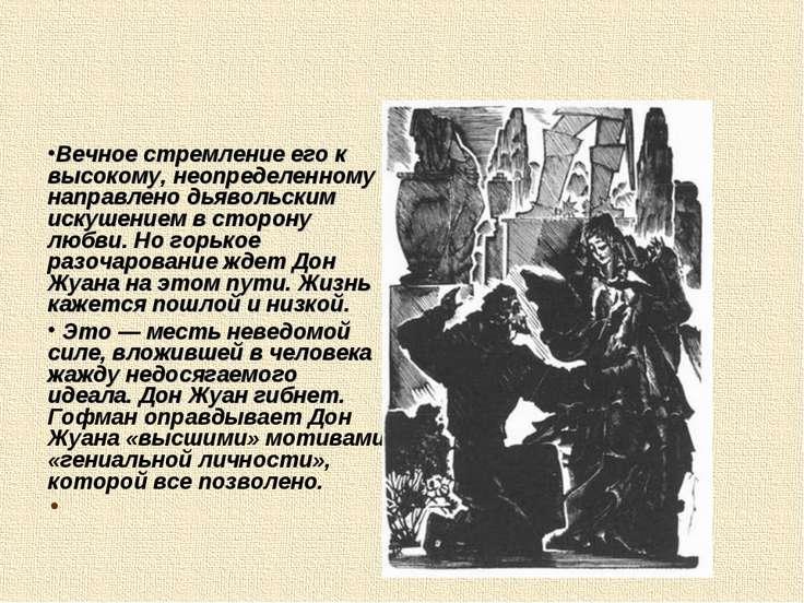 Вечное стремление его к высокому, неопределенному направлено дьявольским иску...