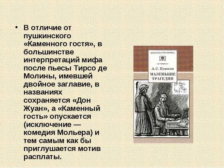 В отличие от пушкинского «Каменного гостя», в большинстве интерпретаций мифа ...