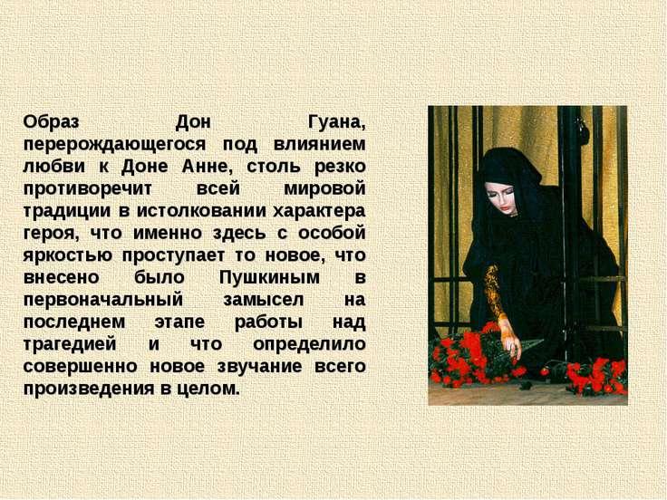 Образ Дон Гуана, перерождающегося под влиянием любви к Доне Анне, столь резко...
