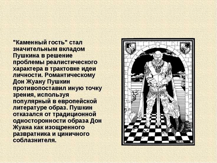 """""""Каменный гость"""" стал значительным вкладом Пушкина в решение проблемы реалист..."""