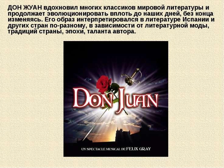 ДОН ЖУАН вдохновил многих классиков мировой литературы и продолжает эволюцион...