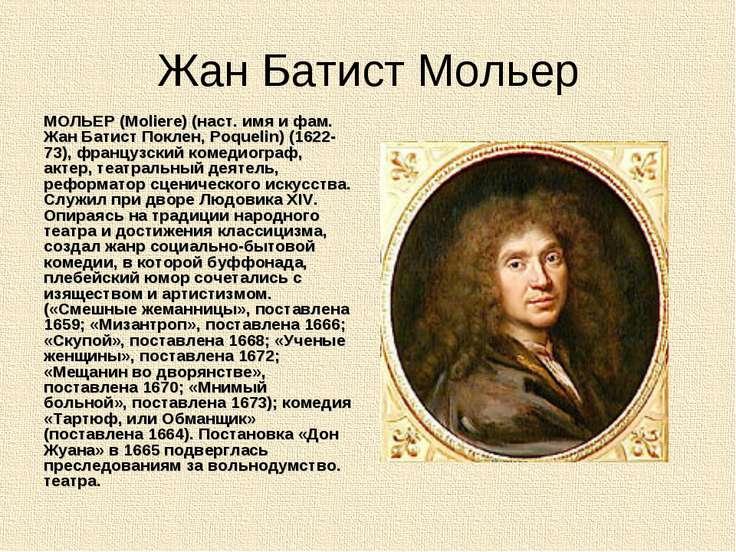 Жан Батист Мольер МОЛЬЕР (Moliere) (наст. имя и фам. Жан Батист Поклен, Poque...