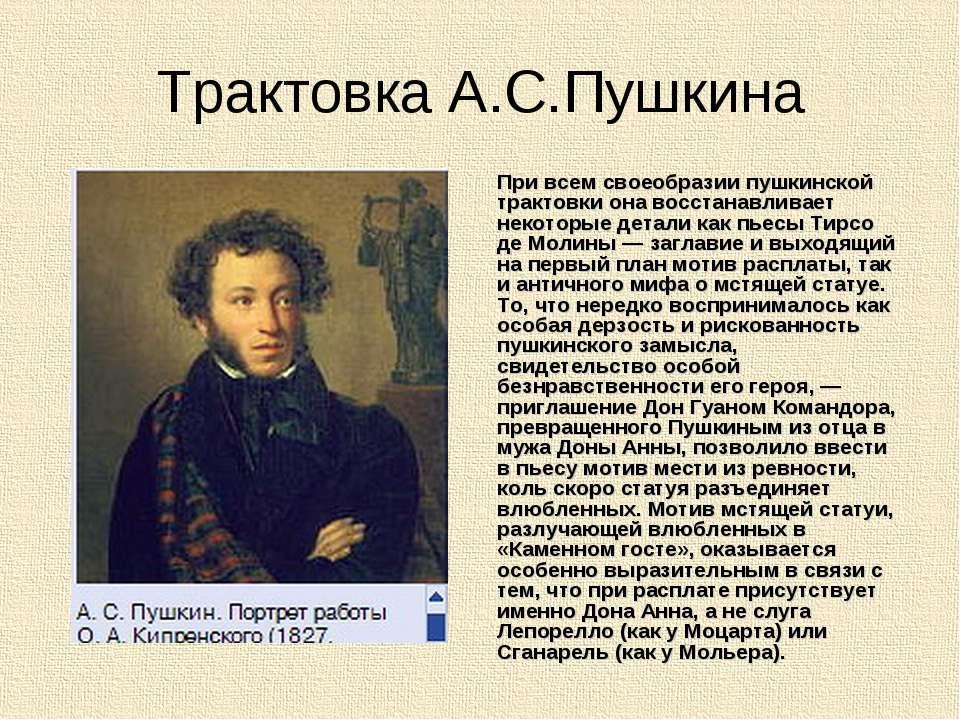 Трактовка А.С.Пушкина При всем своеобразии пушкинской трактовки она восстанав...