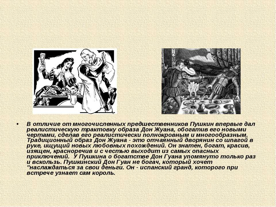 В отличие от многочисленных предшественников Пушкин впервые дал реалистическу...
