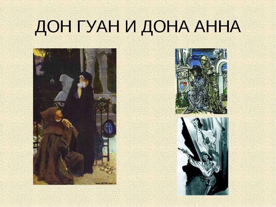 ДОН ГУАН И ДОНА АННА