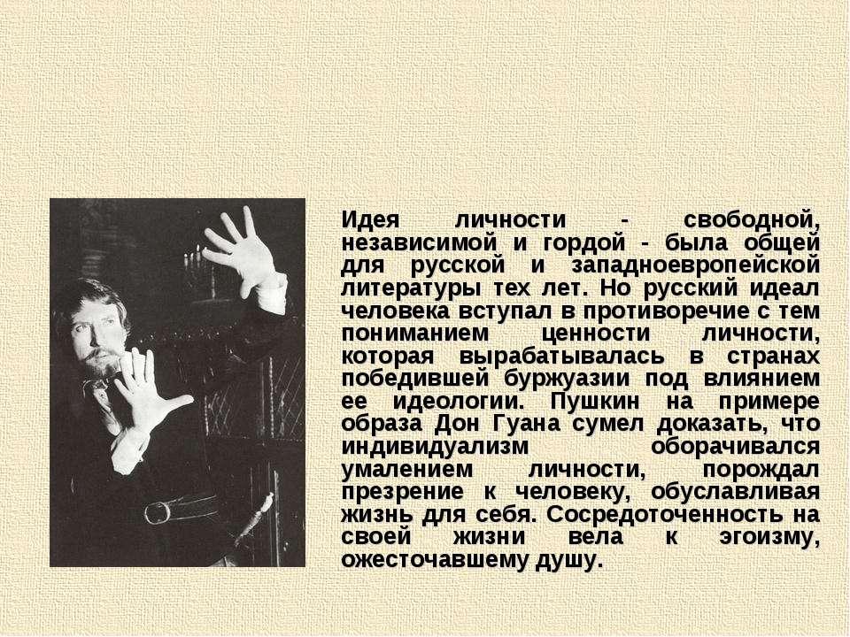 Идея личности - свободной, независимой и гордой - была общей для русской и за...