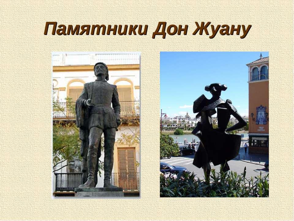 Памятники Дон Жуану