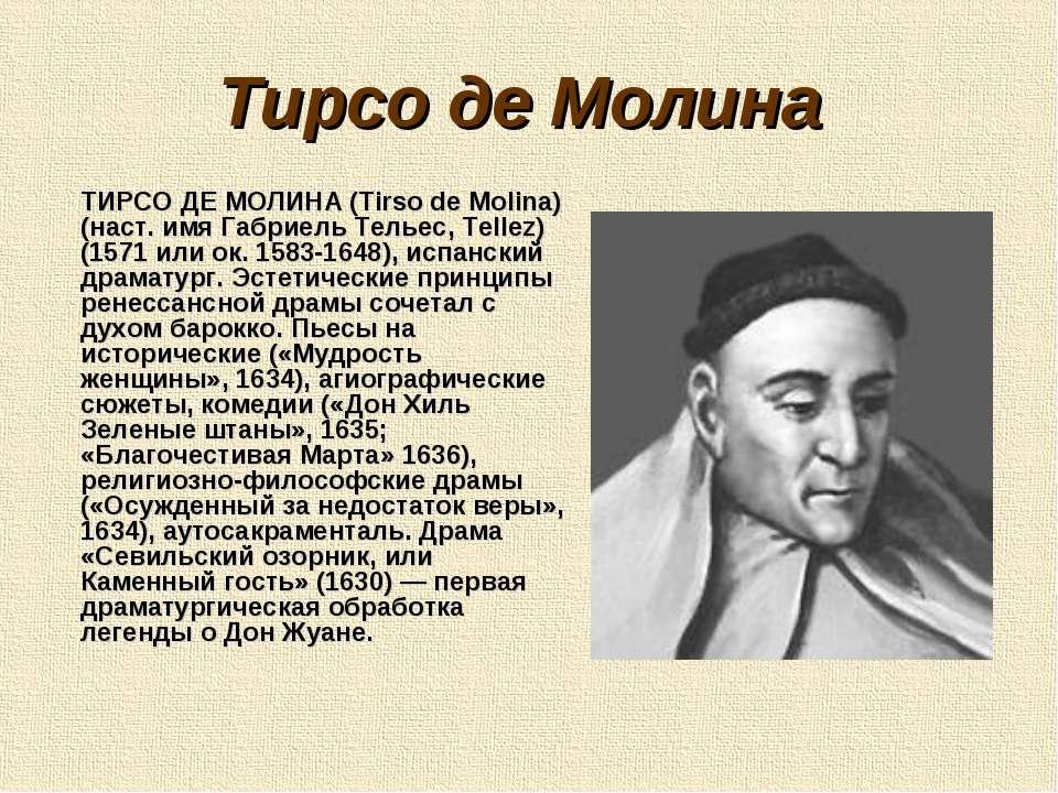 Тирсо де Молина ТИРСО ДЕ МОЛИНА (Tirso de Molina) (наст. имя Габриель Тельес,...
