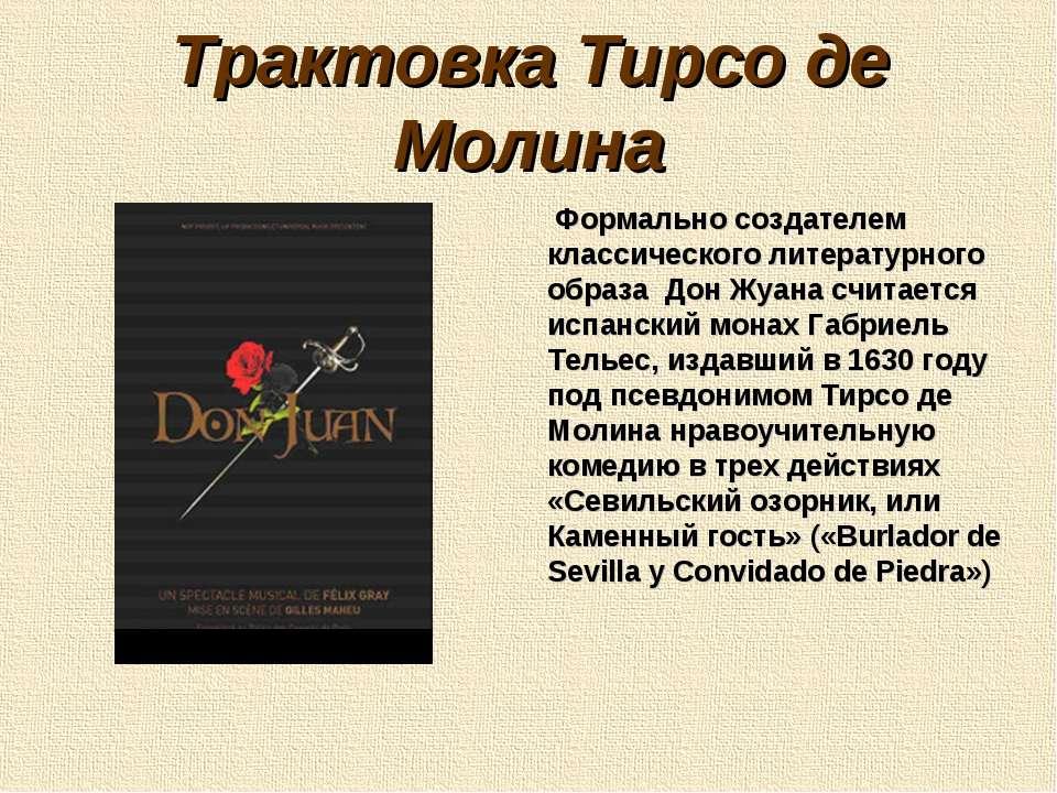 Трактовка Тирсо де Молина Формально создателем классического литературного об...