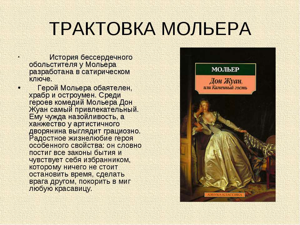 ТРАКТОВКА МОЛЬЕРА История бессердечного обольстителя у Мольера разработана в ...