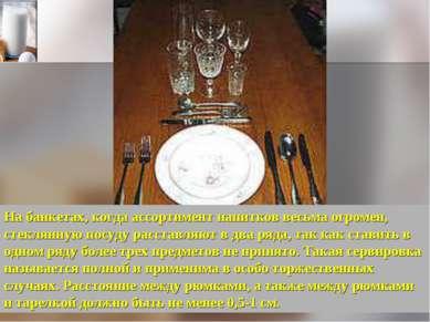 На банкетах, когда ассортимент напитков весьма огромен, стеклянную посуду рас...