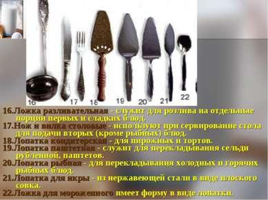 16.Ложка разливательная - служит для розлива на отдельные порции первых и сла...